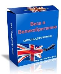 Пакет - образцы документов для получения визы в Великобританию